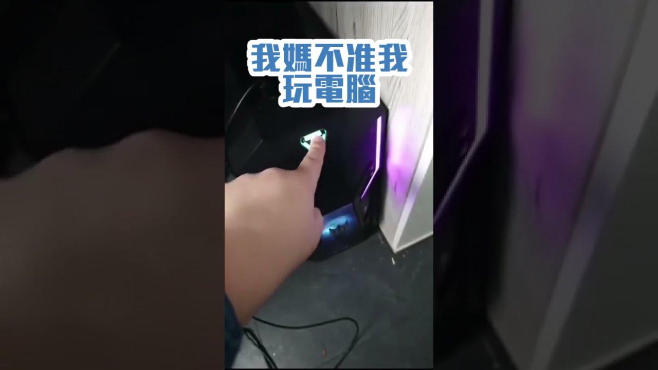 我媽不准我玩電腦 | 中文字幕