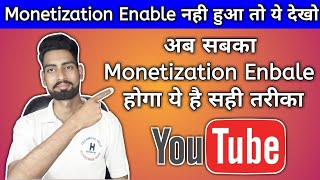 अगर आप भी अपने channel पर ये गलती कर रहे हो तो नही होगा Channel Monetise | New Youtubers Must Watch
