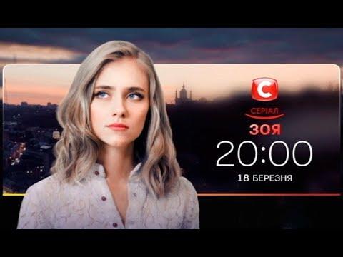 Не пропустите премьеру нового сериала Зоя! С 18 марта на СТБ