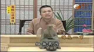八正道之禪定(二)【易經心法講座212】| WXTV唯心電視台