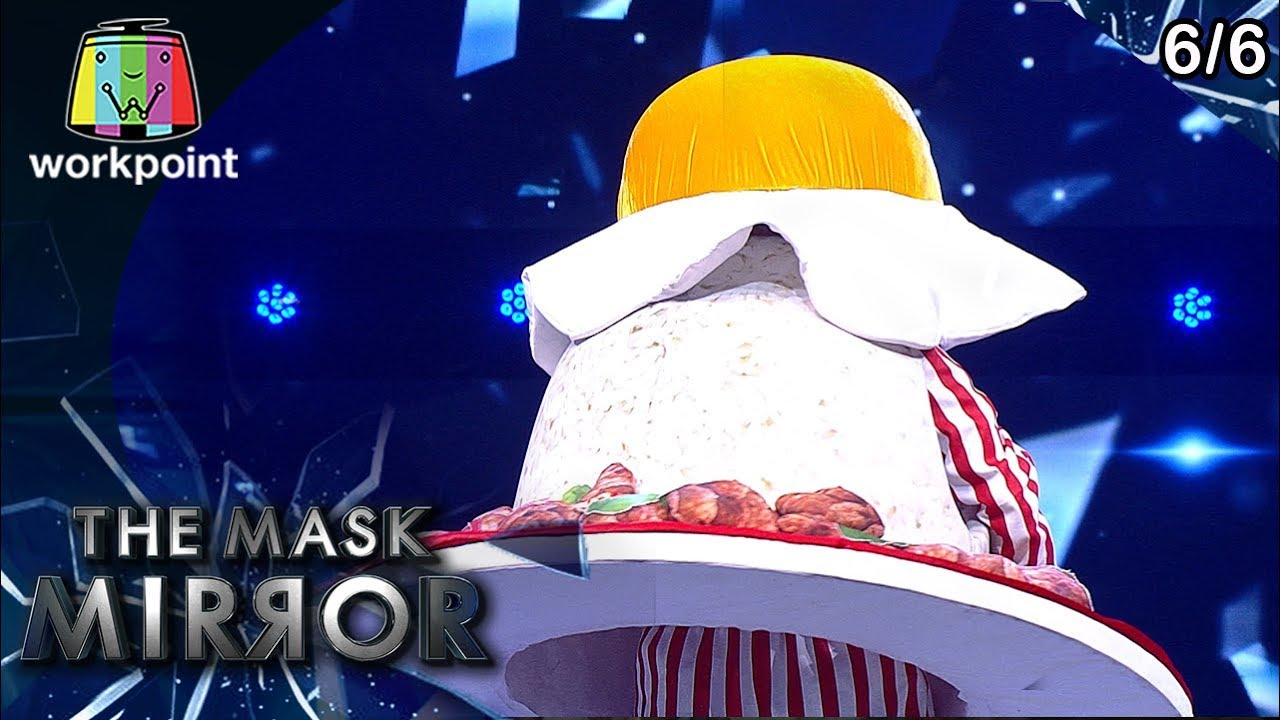 THE MASK MIRROR | EP.10 | 16 ม.ค. 63 [6/6]