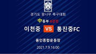 [2021경기도 꿈나무중등축구대회] 경기이천중 대 통진…