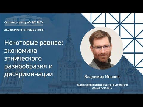 Экономика в пятницу в пять. Владимир Иванов: «Некоторые равнее:экономика этнического разнообразия...