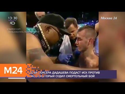 Вдова боксера Дадашева подаст иск против рефери, который судил смертельный бой - Москва 24