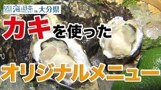 地元漁協が運営する直売所その名も「美人小屋」 日本財団 海と日本PROJECT in 大分県 2019 #03