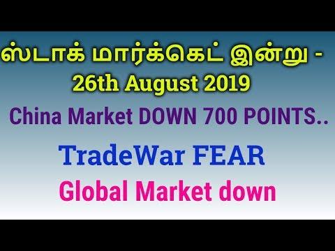 ஸ்டாக் மார்க்கெட் இன்று - 26th August 2019|TradeWar FEAR | Tamil Share | Intraday Tamil Tips