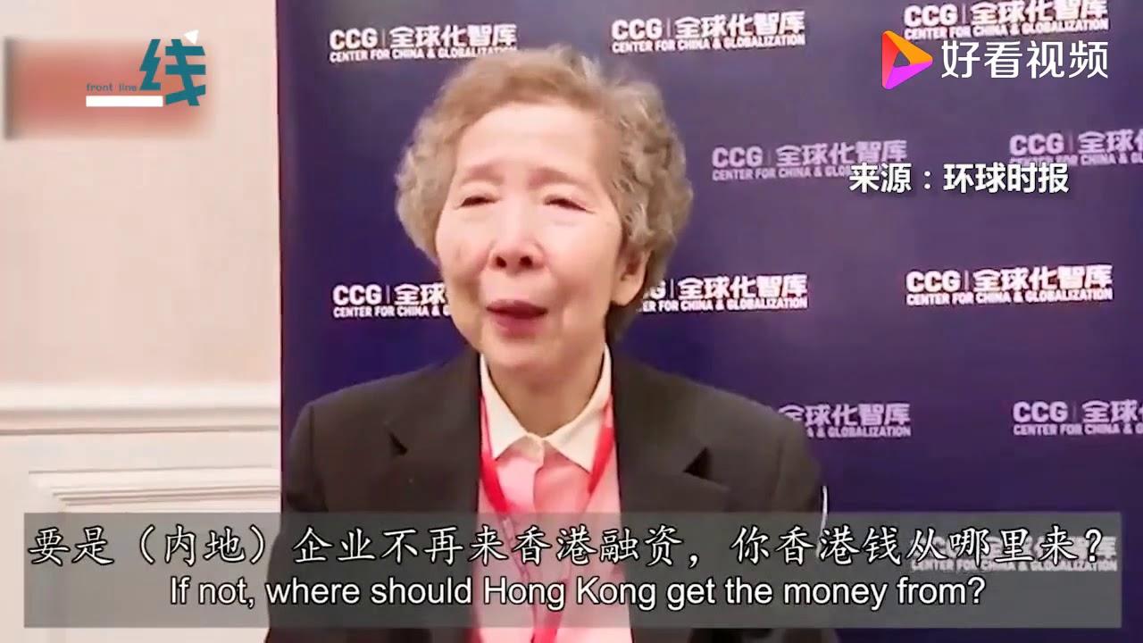 美心大小姐怒問亂港分子:要是內地企業不來融資 香港錢從哪里來 好看視頻 - YouTube