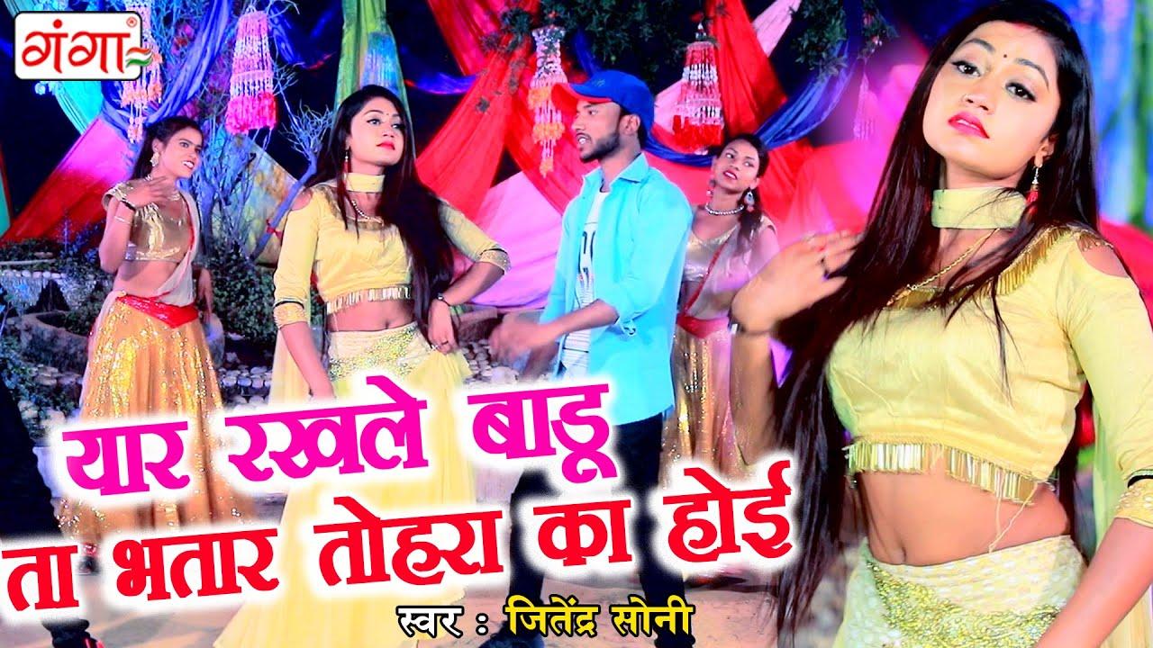 Bhojpuri New Lokgeet Song - यार रखले बाड़ू ता भतार तोहरा का होई - Jitender Soni Bhojpuri Video Song