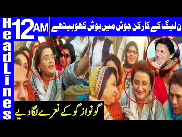PMLN leader Uzma Bukhari chants 'Go Nawaz Go' | Headlines 12 AM | 23 April 2019 | Dunya News