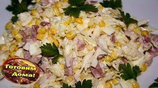 Вкусный салат с кукурузой,  колбасой,  сыром и капустой