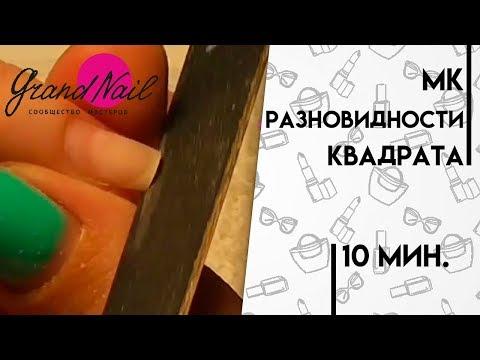 Видео Мягкий квадрат маникюр летний