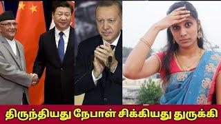 சீனா வேணா என்ற நேபாளும் |பரிதாப நிலையில் துருக்கியும்..!!!