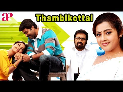 Thambikottai Tamil Full Movie | Narain | Meena | Poonam Bajwa | D Imman | AP International