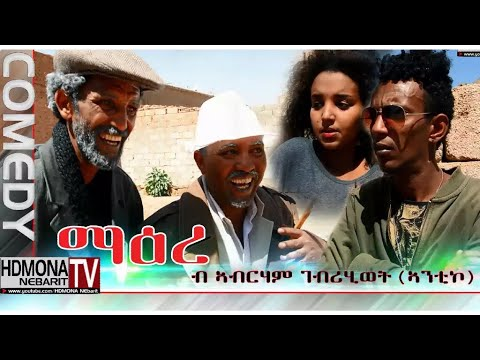 HDMONA  ማዕረ ብ ኣብራሃም ገብረሂወት ኣንቲኮ MaEre  Abraham GHiwet Antiko  New Eritrean Comedy 2018