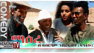 connectYoutube - HDMONA - ማዕረ ብ ኣብራሃም ገብረሂወት (ኣንቲኮ) MaEre by Abraham G/Hiwet Antiko - New Eritrean Comedy 2018