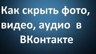 Как скрыть фото, видео, аудио  в  ВКонтакте(Как скрыть фото видео аудио в вк., 2017-01-19T10:27:04.000Z)