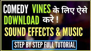 Comedy Vines के लिए Sound Effects कहाँ से Download करे ! Like BB ki vines,Amit Badhana,Elvish yadav