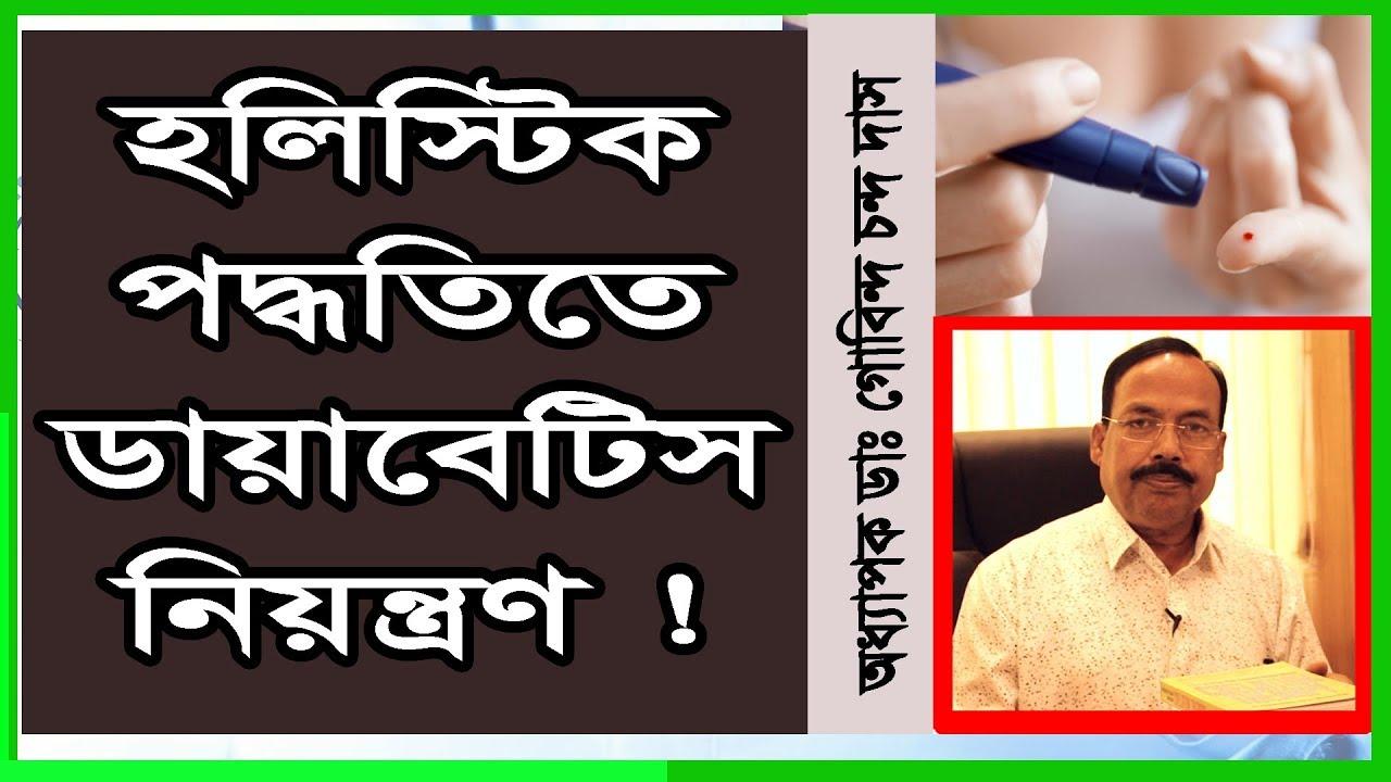 হলিস্টিক পদ্ধতিতে ডায়াবেটিস মুক্তি। Holistic health club|Dr Gobinda  chandra das|Doctors Tv BD