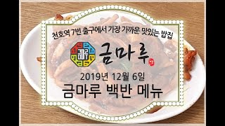 천호역맛집 성내동 맛있는 밥집 금마루 백반 2019년 …