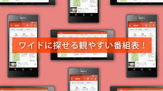 Video & TV SideView(ビデオ&テレビサイドビュー):無料TV番組表アプリ【ソニー公式】