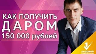 Как получить ДАРОМ 150 000 рублей на старте бизнеса?