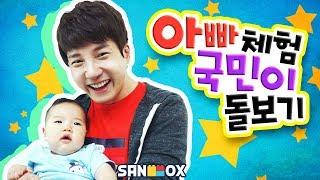 도티의 극한 육아체험..😂 국민이 돌보기 (feat. 초등학생이 된 미니)