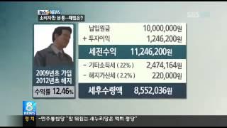 [SBS]적금 보다 못한 연금저축