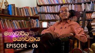 Mahacharya Yauvanaya | Episode 06 - (2018-02-26) | ITN Thumbnail