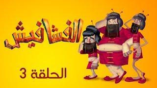 الفشافيش - الحلقة الثالثة - مساج النهاية السعيدة - القناة الرسمية