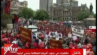 مظاهرات حاشدة في جنوب إفريقيا للمطالبة بتنحي الرئيس زوما..فيديو