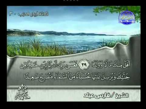 Download Lagu fares abad- surat al khaf