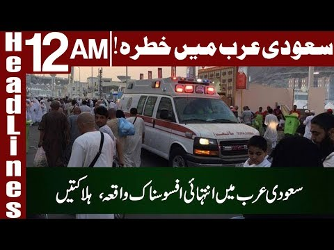 Saudi Arabia Ma Khatra Mazeed Halktain - Headlines 12 AM - 23 April 2018 | Express News