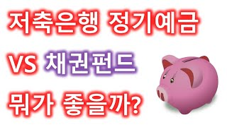 저축은행 정기예금 VS 채권펀드 뭐가 좋을까?