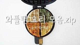 어디까지 눌러 봤니? #와플팬으로 #만든 #요리.zip…