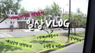 Vlog페루교환학생/재…