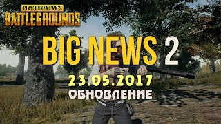 Большое обновление PUBG 2 / Month 2 Update / PLAYERUNKNOWN'S BATTLEGROUNDS patch ( 23.05.2017 )