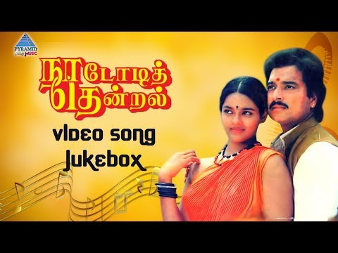 Nadodi Thendral Movie Songs | Video...