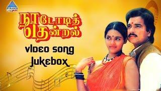 Nadodi Thendral Movie Songs | Video Jukebox | Karthik | Ranjitha | Ilayaraja | Pyramid Glitz Music