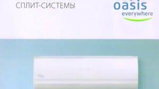 Кондиционер OASIS в Самаре!(Успей купить и заказать установку/монтаж кондиционера в Самаре! Наши высококвалифицированные специалисты..., 2016-05-19T10:41:26.000Z)