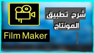 شرح برنامج Film Maker   فيلم ميكر screenshot 4