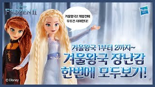 [겨울왕국2 장난감] 새로운 엘사와 안나! 겨울왕국1부…
