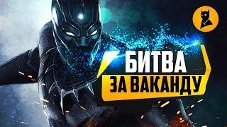 Чёрная Пантера — обзор БЕЗ СПОЙЛЕРОВ