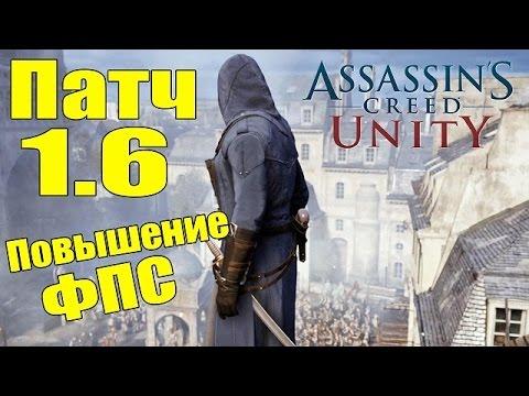 Патч 1.6 для Assassins Creed: Unity (Анонс патча)