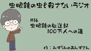 #16 虫眼鏡の放送部 100万人への道