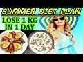 How To Lose Weight 1Kg In 1 Day   Diet Plan To Lose 1 Kg In A Day