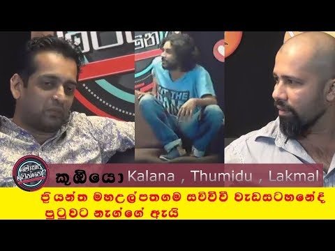 Koombiyo | Hard Talk Mokadawenne Full   Programme