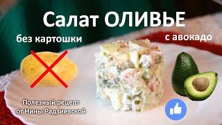 Рецепт оливье без картошки - Полезный рецепт от Нины Радзиевской #25