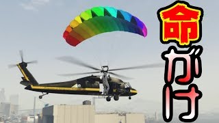 【グラセフ5】パラグライダーでヘリに乗り込む【ましゅるむ】