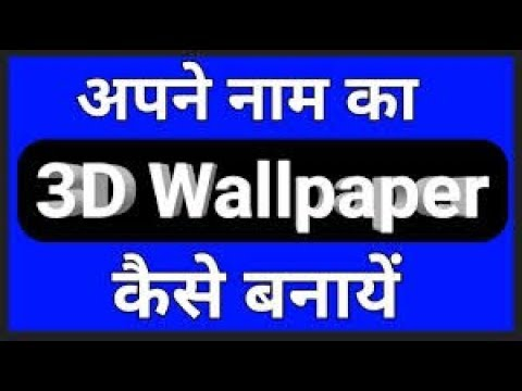 How to make 3D Name wallpaper in [HINDI