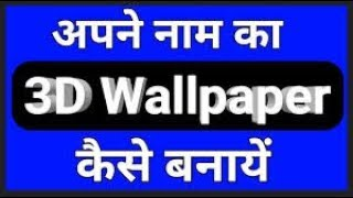 How to make 3D Name wallpaper in [HINDI] video by Been Tech hs